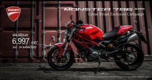 ดาวน์Ducati Monster 796  89,990 บาท