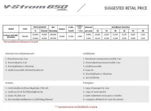 ราคา-ผ่อน-ดาวน์Suzuki-V-Strom-650-ABS-L5-2014