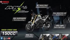 Yamaha M-SLAZ รถมอเตอร์ไซค์ 150 ซีซี