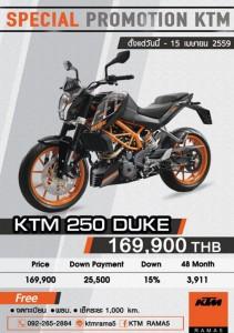 ktm 250 Duke 2016