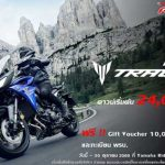 YAMAHA Special Promotion MT-09 TRACERดาวน์เริ่มต้น 24,000.