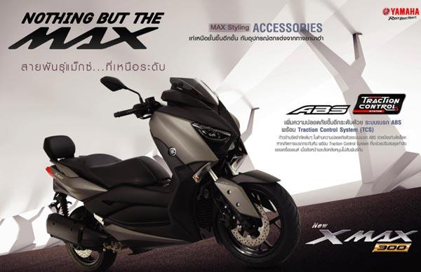 YAMAHA-XMAX-300-ABS