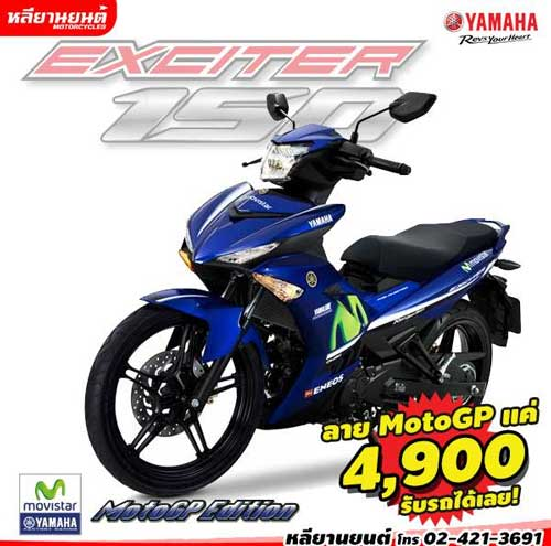 Yamaha Moto GP Limited Exciter