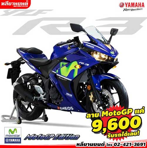 Yamaha Moto GP Limited R15 R3