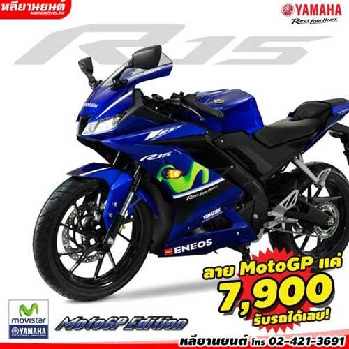 Yamaha Moto GP Limited R15