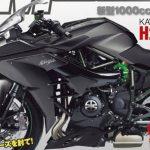 Kawasaki Ninja H2 Sport Tourer