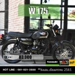 Kawasaki W175 ราคา 80,000+ เปิดตัวแล้ว