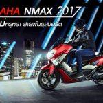 Yamaha NMAX 2017