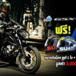 ซื้อ Suzuki GSX-S150 โปรโมชั่น เสื้อแจ็คเก็ต + หมวกกันน็อค