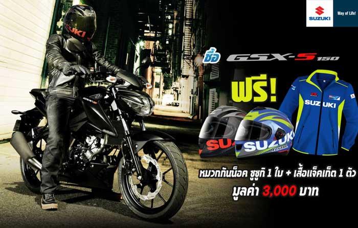 SUZUKI GSX-S 150