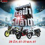 Yamaha โปรโมชั่น ทะลุฟ้า 50 ล้าน แรงแค่ซื้อ Yamaha QBIXFINN และ MSLAZ รุ่นได้ก็ได้