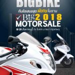 Suzuki โปรโมชั่นBig Motor Sale 2018