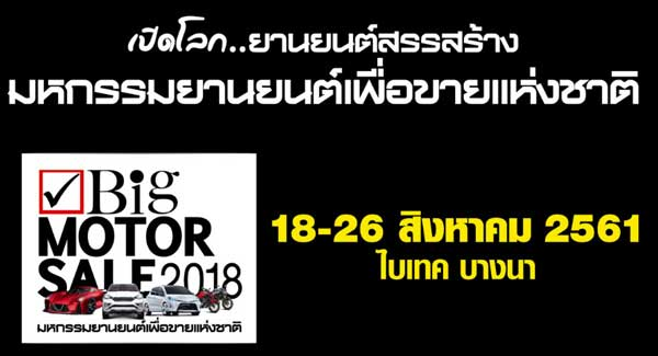 big-motor-show-2018