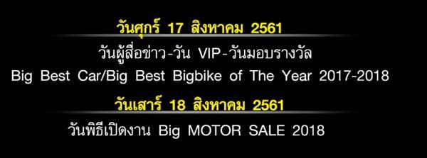 Big Motor Sale 2018