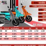 Lambretta ราคา ตารางผ่อนดาวน์ motor expo 2018