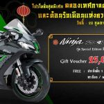 Kawasaki-Promotion วาเลนไทน์