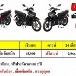 Yamaha ฟรีดาวน์ 2019  ราคาYamaha รุ่นต่างๆ