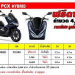 ฟรีดาวน์ HONDA PCX Hybridราคาพิเศษ2019