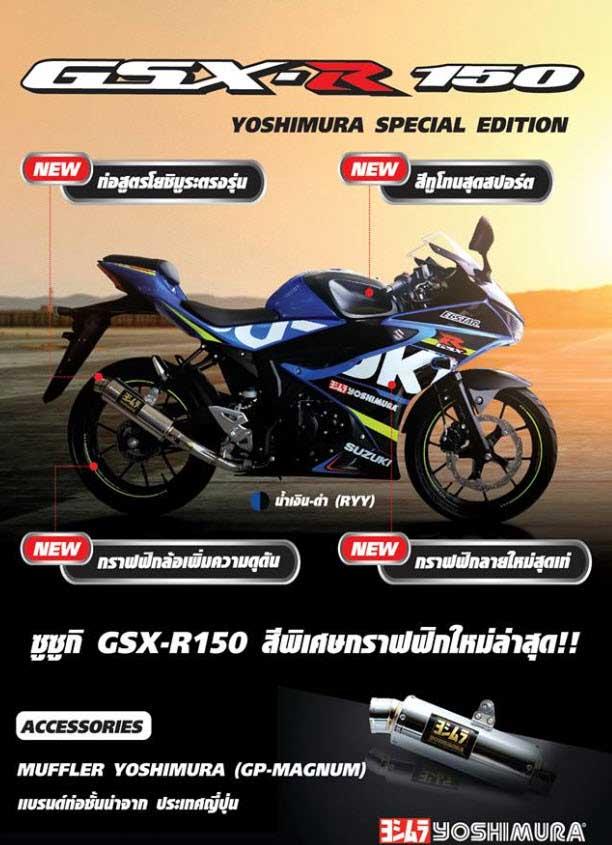 GSX-R150 SPECIAL EDITON