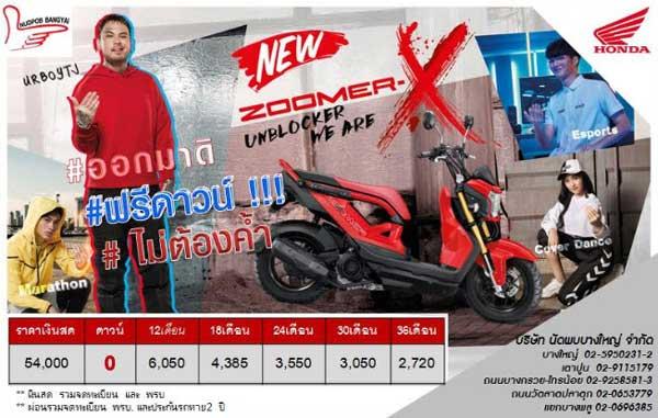 Honda-Zoomer-X-2019-ตารางผ่อน