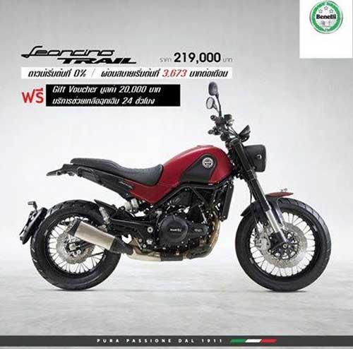 Benelli leoncino ราคา 209,000