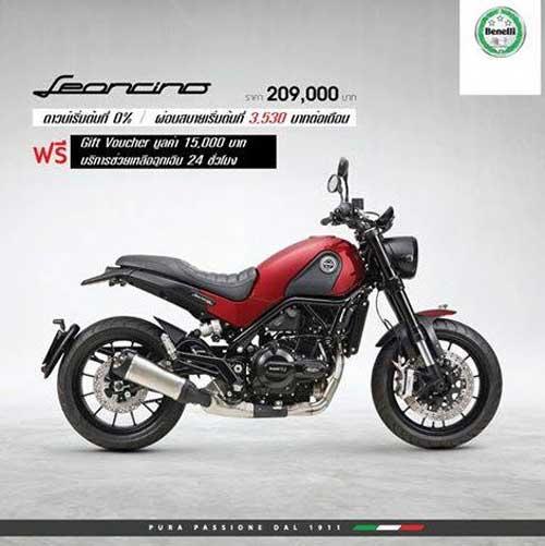 Benelli 302R ราคา 155,000บาท