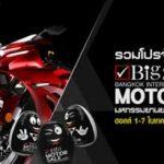 แจ้งข่าว Big Motor Sale 2019 มหกรรมแสดงยายนต์Big Motor Sale 2019รวมทุกค่ายรถชั้นนำ ที่ ไบเทคบางนา ระหว่างวันที่ 16-25 สิงหาคม 2562 ฮอล 1-7 เหลืออีกไม่กี่อาทิตย์ อยากได้โปรโมชั่นหรือเงือนไขข้อเสนอดีกภายในงานอย่าพึ่งออกรถก่อนถ้ายังไม่ได้ไปงานรวมทุกค่ายรถชั้นนำในงานBig Motor Sale 2019 งานBig Motor Sale 2019 มีบิ๊กไบค์ทุกค่าย มาจัดโปรโมชั่นผ่อนดาวน์ภายในงาน ปัญหาเดียวคือที่จอรถหายากมาก และอยู่เกินเวลาจ่ายค่าที่จอดรถแพงไปสักหน่อย