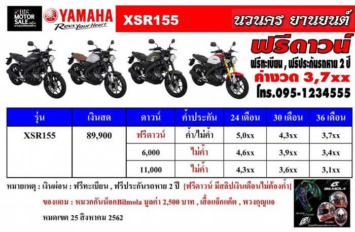ตารางผ่อนดาวน์YAMAHA XSR155