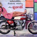 Ducatiยุค '60s-'70s