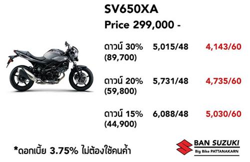 suzuki SV650XA โปรโมชั่น