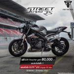 ไทรอัมพ์Street Triple RS ฟรี! Gift Voucher มูลค่า 80,000 บาท