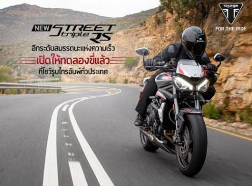 Street Triple RS 2020