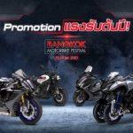 โปรโมชั่น Yamaha Bigbike สุดแรงตั้งแต่ต้นปี2020 BMF2020 Bangkok Motorbike Festival
