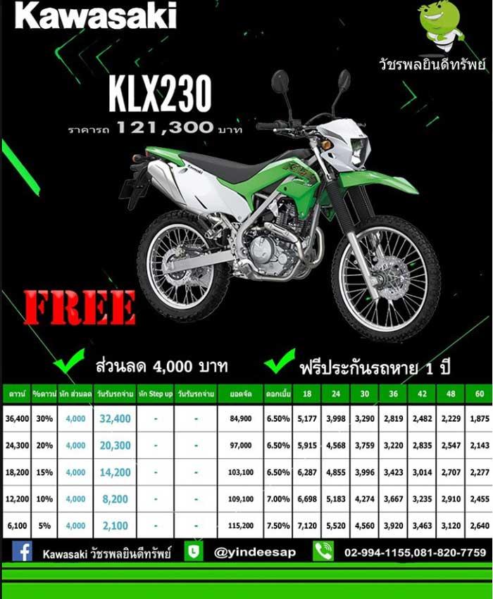 KLX 230 ราคาตารางผ่อนดาวน์