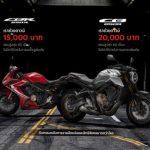 HONDA 650Series เราช่วยดาวน์สูงสุด 20,000 บาท ผ่อนต่ำสุด 4,XXX บาท หมดเขต 30 เมษายน 2563