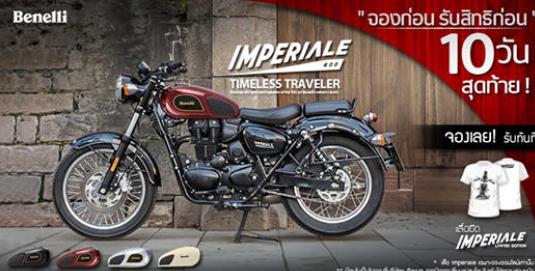 Imperiale400 ราคา 139,900 บาท