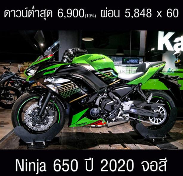 ราคา Kawasaki Ninja650 STD ราคา 313,800 บาท  ราคา Kawasaki Ninja650 KRT ราคา 318,900 บาท