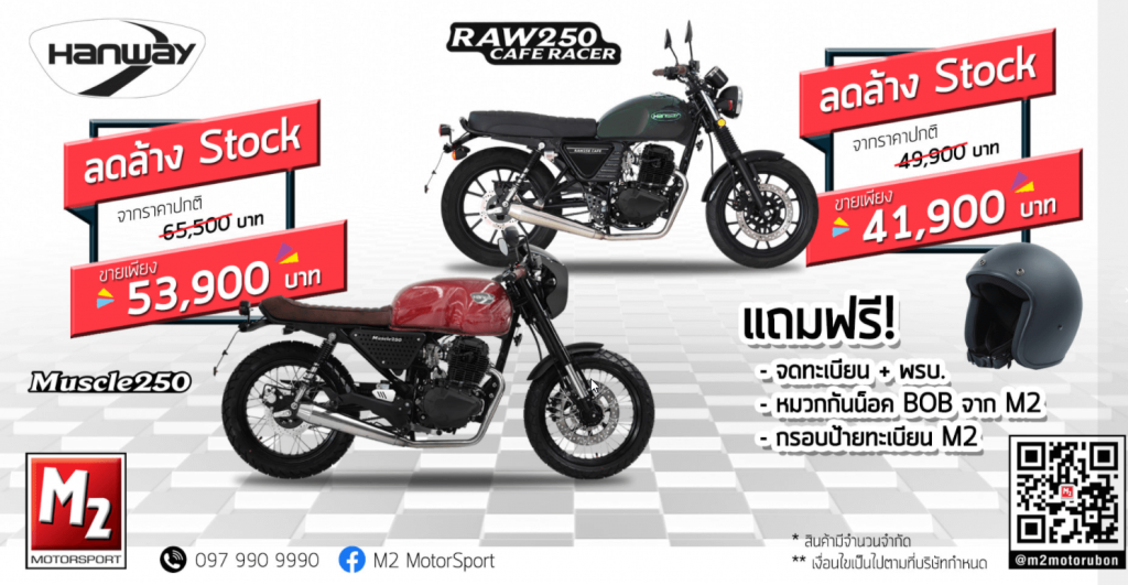 Hanway Raw 250 cafe racer