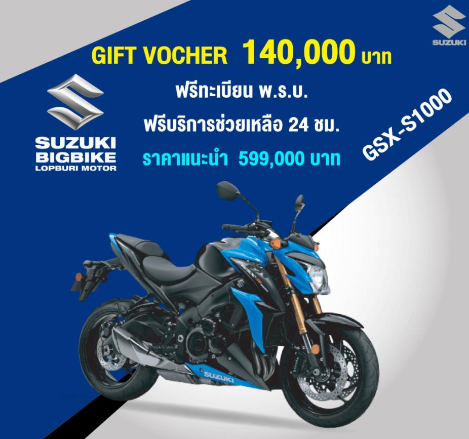 GSX-S1000 ใช้เงินออกรถ 0 บาท ผ่อน 8,909 สูงสุด 60 เดือน ราคา 569,000 บาท ฟรี‼ส่วนลดสูงสุด 140,000 บาท