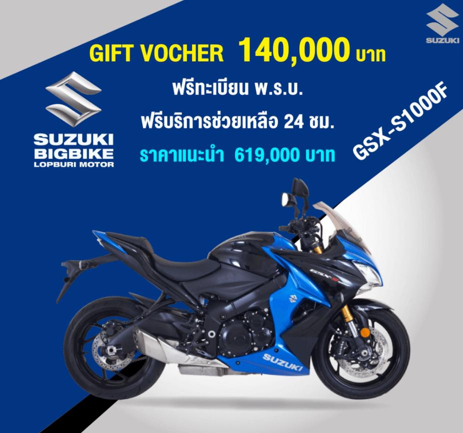 GSX-S1000F ใช้เงินออกรถ 0 บาท ผ่อน 9,297 สูงสุด 60 เดือน ราคา 619,000 บาท